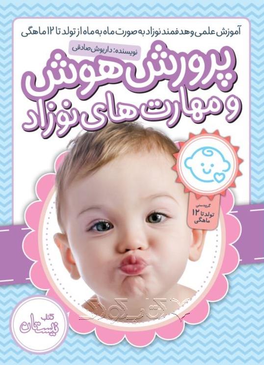 تقویت هوش نوزاد